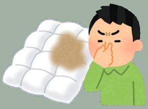 布団の臭い