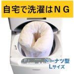 布団用洗濯ネット