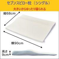 セブンスピロー枕シングルサイズ
