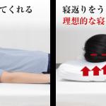 モットン枕の体圧分散機能