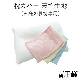 王様の夢枕カバー
