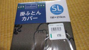 掛けふとんカバー701円(798円の2割引でした)