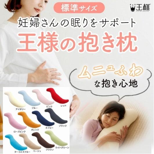 妊婦さんの王様の抱き枕